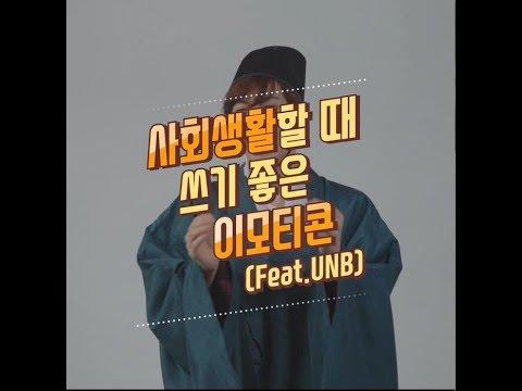 [NYLON]나일론 x 유앤비 x크리스피 스튜디오 = 셀럽티콘