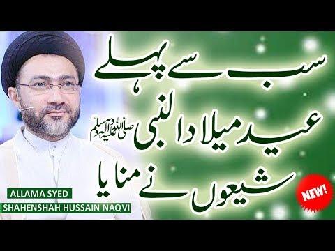 SUB SE PEHLE EID MELAD NABI (saww) SHIAOo NE MANAYA | Allama Shahenshah Hussain Naqvi