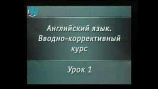 Вводно коррективный курс английского языка видеоурок 3 6