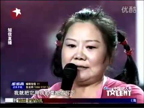 Chinese Susan Boyle Music Videos