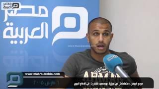 مصر العربية | دودو الجباس : متعلمناش من مجزرة  بورسعيد فتكررت  فى الدفاع الجوى
