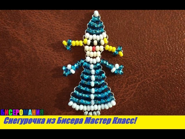 Снегурочка из Бисера Параллельное Плетение для Начинающих на Новый Год / Snow Maiden of Beads!