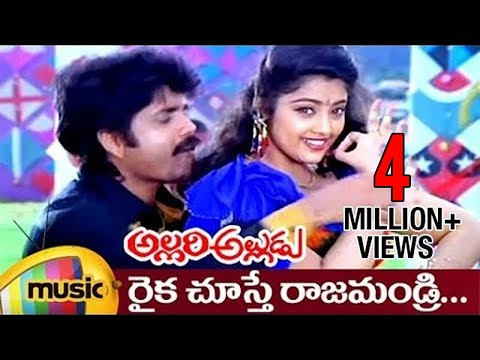 Raika Chooste Rajahmundry Song - Allari Alludu Songs - Nagarjuna, Meena, Nagma, Keeravani video