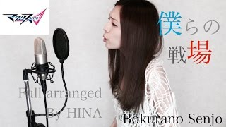 僕らの戦場[Bokura no Senjo] - マクロスΔ  arrange&covered by HINA