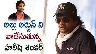 Harish Shankar Next Movie Title As Seeti Maar | Latest Telugu Movie News