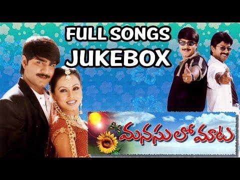Manasulo Maata Movie ~ Full Songs Jukebox ~ Jagapathibabu,srikanth, Mahima Chowdary video