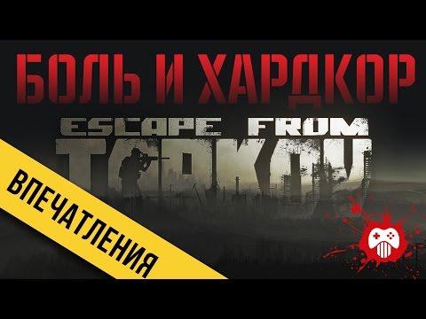 ESCAPE FROM TARKOV — таким мог бы быть новый S.T.A.L.K.E.R. | Впечатления с Gamescom 2016