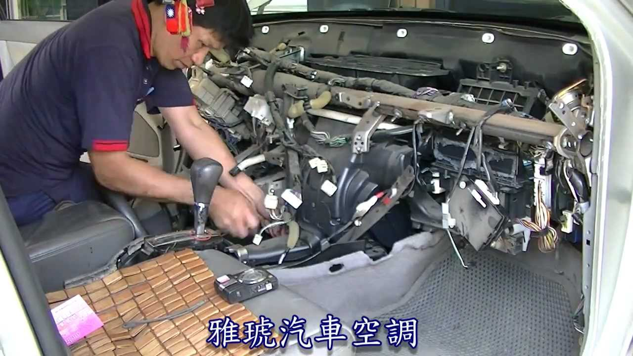 Evaporator Core Replacement Toyota Camry 2005蒸發器更換全紀錄