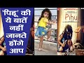 Pihu Trailer: Shocking Facts About Pihu Myra Vishwakarma | Vinod Kapri | FilmiBeat