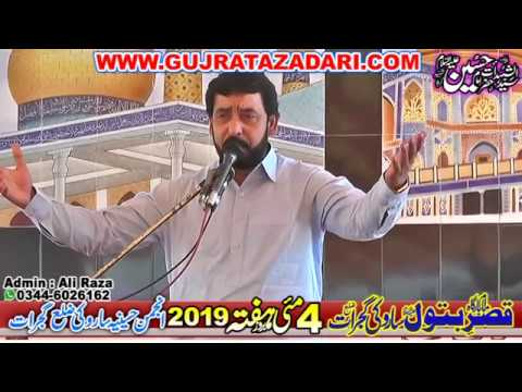 Zakir Qamar Abbas Alve | 4 May 2019 | Saroki Gujrat ( www.Gujratazadari.com )
