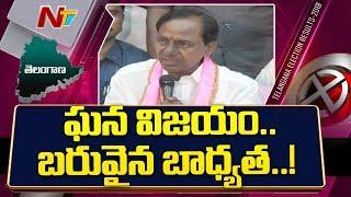 ఉద్యోగ ఖాళీలు సాధ్యమైనంత వరకు భర్తీ చేస్తాం - KCR Press Meet - #TelanganaElectionResults - NTV - netivaarthalu.com