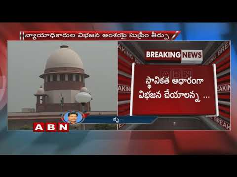 న్యాయాధికారుల విభజన అంశం ఫై సుప్రీమ్ కోర్టు తీర్పు | SC verdict on High Court bifurcation