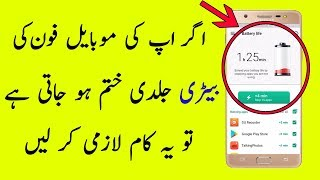 Increase Battery Life On Android Phones 2018   Android Phones Battery Trick