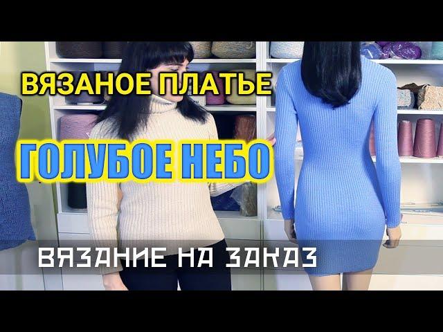 """Короткое вязаное платье """"Голубое небо"""". Вязание на заказ"""