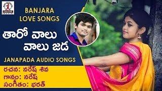 Banjara New Love Song |  Tharo Valu Valu Jada Audio Songs | Lalitha Audios And Videos