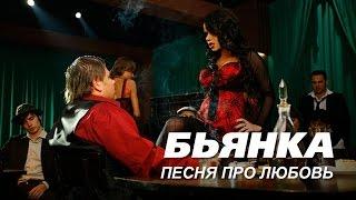 Клип Бьянка - Песня оборона любовь