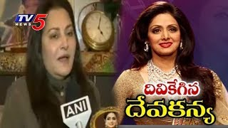 Actress Jaya Prada Face To Face Over Actress Sridevi's Sudden Demise