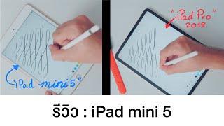 รีวิว : iPad mini 5   kangg