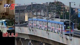 Hyderabad Metro Is Ready To Get Started | ప్రారంభానికి సిద్దమైన మెట్రో..!