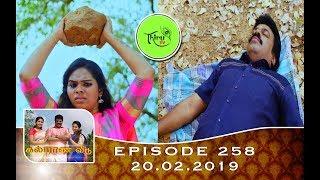 Kalyana Veedu | Tamil Serial | Episode 258 | 20/02/19 |Sun Tv |Thiru Tv