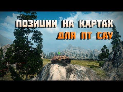 World of Tanks лучшие позиции на картах для пт сау 1