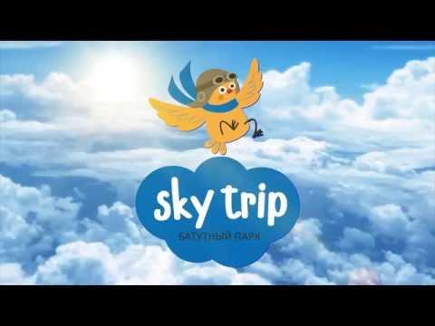 День Рождения в Батутном Парке SKY TRIP