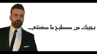Anwar El Amir - 7 Milliards - 2017 - أنور الأمير - ٧ مليار - Official Lyrics Video