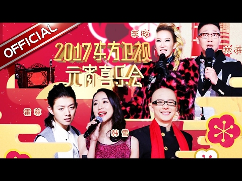 中國-2017東方衛視元宵喜樂會