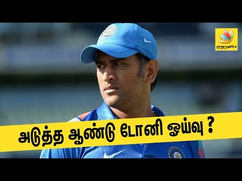 Dhoni's retirement before 2019 ODI World Cup? | Latest Sports Tamil News, Cricket