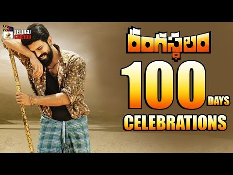 Rangasthalam 100 Days Celebrations Update | Ram Charan | Samantha | Anasuya | Sukumar |Telugu Cinema