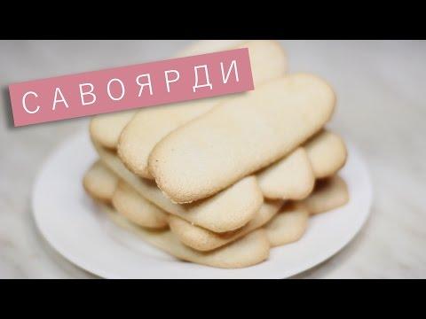 Печенье савоярди («Дамские пальчики») / Рецепты и Реальность / Вып. 144