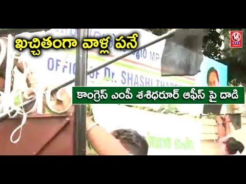 Maharashtra Navnirman Sena Workers Vandalise Public Office In Mumbai Over Pothole Deaths | V6 News