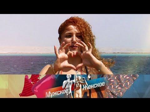 Мужское / Женское. Любовь без границ. Часть 2. Выпуск от 21.09.2018