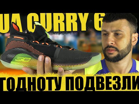 Тест Under Armour Curry 6 (первые впечатления на площадке)