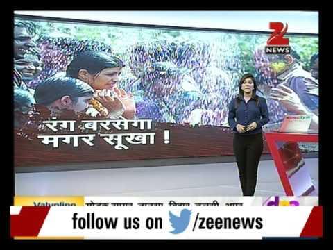 Without Water Holi in Maharashtra