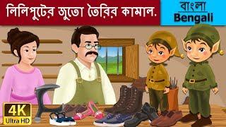 লিলিপুটের জুতো তৈরির কামাল | Elves and The Shoe Maker in Bengali | Bengali Fairy Tales