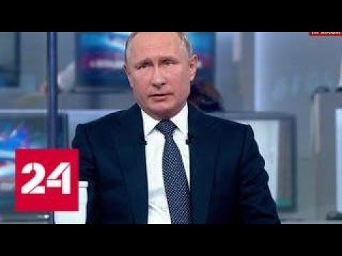 Путин ответил на вопрос, не пора ли продавать автомобиль из-за дорожающего бензина - Россия 24