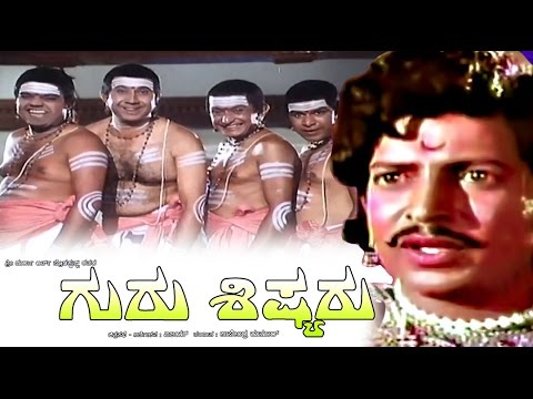 Guru Shisyaru Full  Kannada Movie video