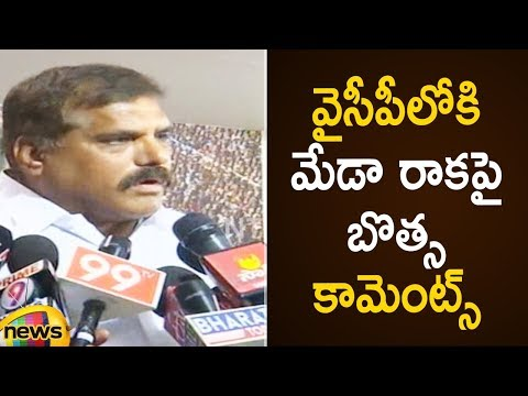 Botsa Satyanarayana Shocking Comments On Mallikarjuna Reddy Over Joining YCP   AP Political News