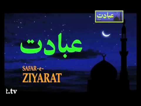 PROMO  SAFAR E ZIYARAT