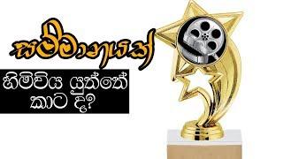 Piyum Vila 21- 03 - 2019 | Siyatha TV