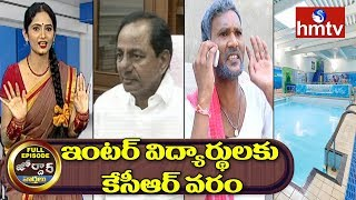 KCR Orders Free Re-Counting And Re-Verification of Inter Papers | Jordar News Full Episode | hmtv