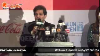 يقين | مدير شركة كوكاكولا: المشروع يهدف للتمكين الاقتصادي لـ5 ملايين مصري بحلول عام 2020