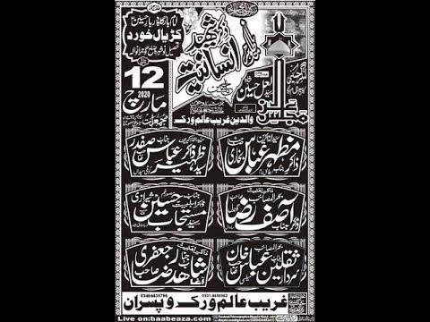 Live Majlis 12 March 2020 Karyal Khurd District Gujranwala (www.Baabeaza.com)