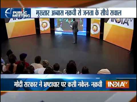 Public Meeting with Naqvi: Why BJP govt. lapsed ordinance of muslim reservation in Maharashtra
