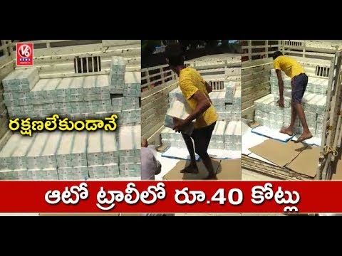 State Bank Negligence: Rs 40 Crore Transported In Open Trolley In Nalgonda Town | V6 News