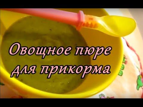 Готовим овощной прикорм |Пюре из брокколи, цветной капусты, стручковой фасоли и картофеля