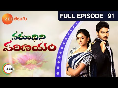 Varudhini Parinayam Episode 91 - December 09 2013