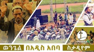 PRESENCE TV CHANNEL|| NEW SOULS || PROPHET SURAPHEL DEMISSIE