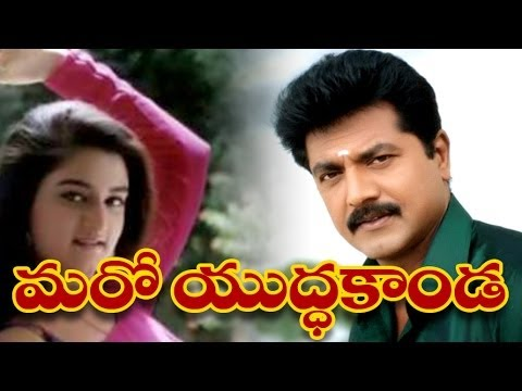 Maro Yuddha Kanda Telugu Full Length Movie - Sarath Kumar , Vijayakanth,mohini,silksmitha video